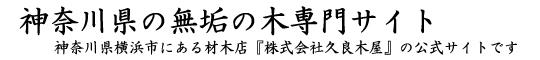 株式会社久良木屋公式サイト